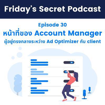 EP30 หน้าที่ของ Account Manager ผู้อยู่ตรงกลางระหว่าง Ad Optimizer กับ Client