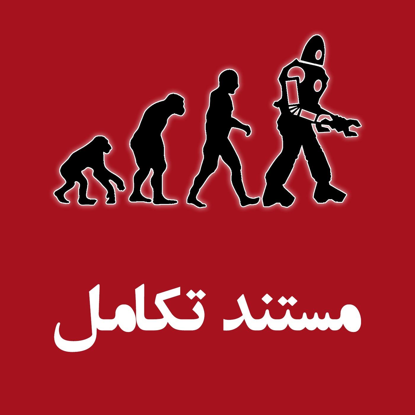 مستند تکامل