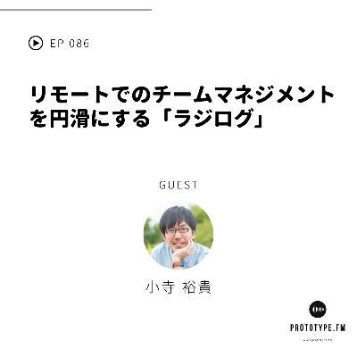 86: リモートでのチームマネジメントを円滑にする「ラジログ」(小寺裕貴)