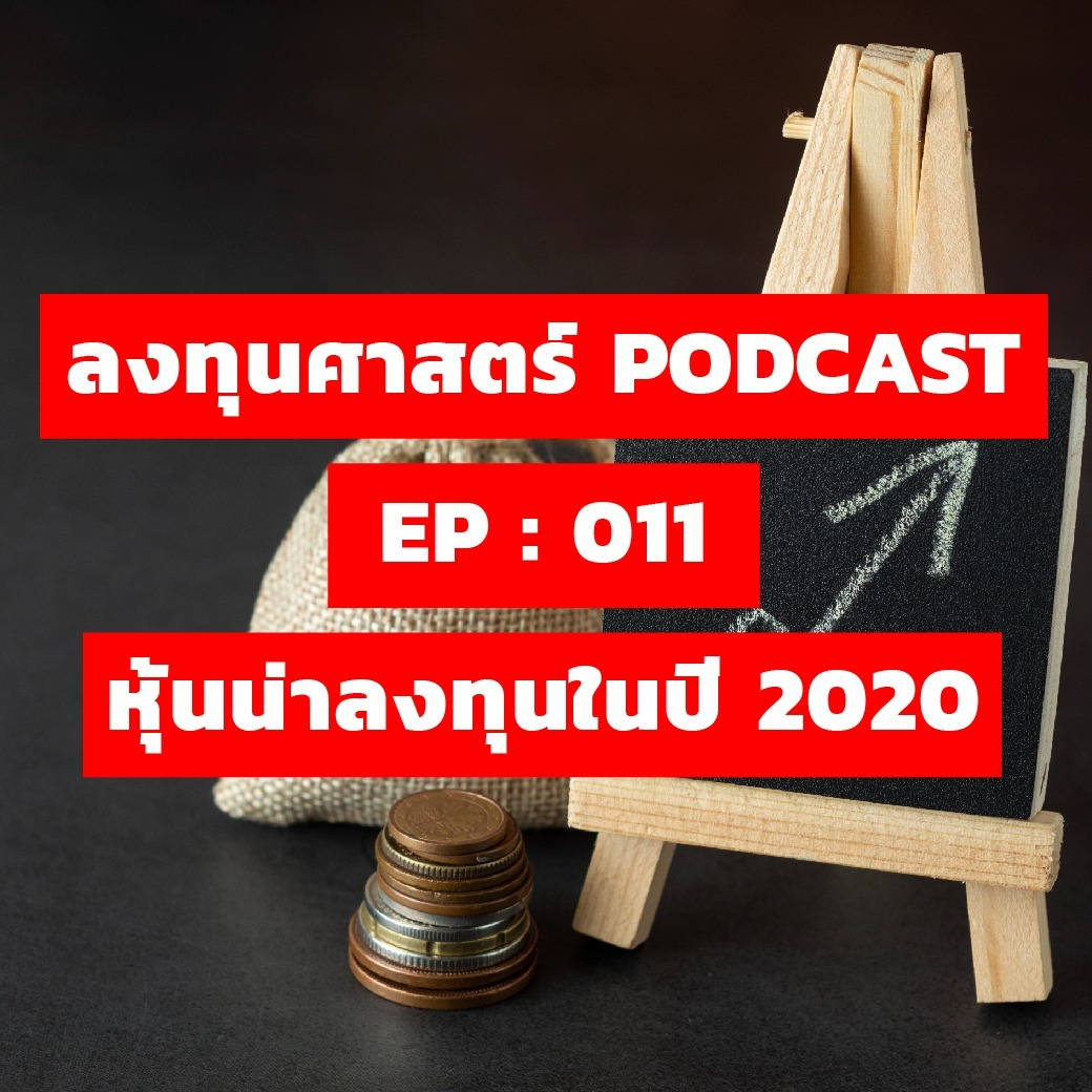 ลงทุนศาสตร์ PODCAST EP 011 : หุ้นน่าลงทุนในปี 2020