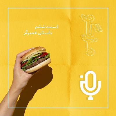 قسمت ششم: داستان همبرگر