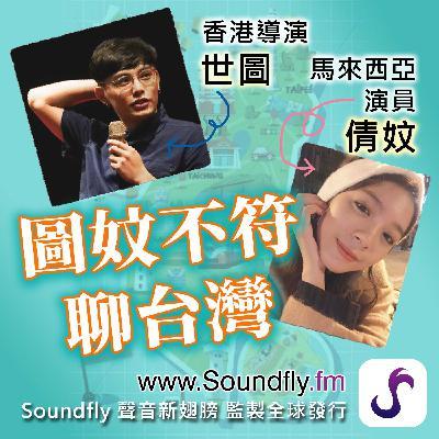 第十二集 日本匠人化妝師Ayu小羽老師,倩妏「觀落陰」分享,台灣的「港式食物」大控訴