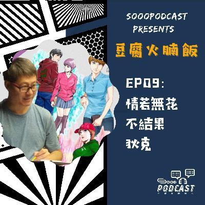 【港漫 Gary】EP09 豆腐火腩飯 - 情若無花不結果 狄克