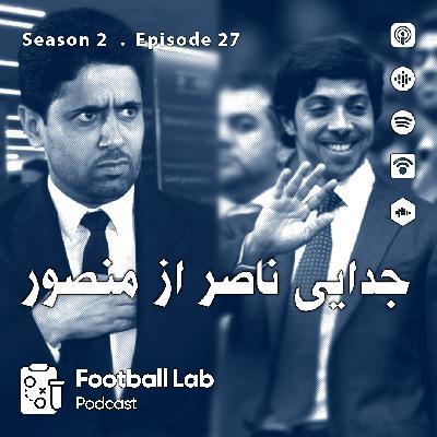 27 - جدایی ناصر از منصور