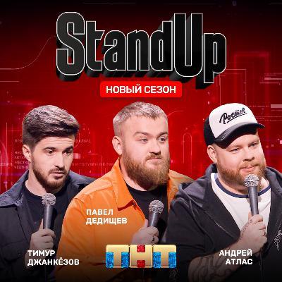 "Шоу ""Stand Up"" на ТНТ: Павел Дедищев, Андрей Атлас, Тимур Джанкёзов"