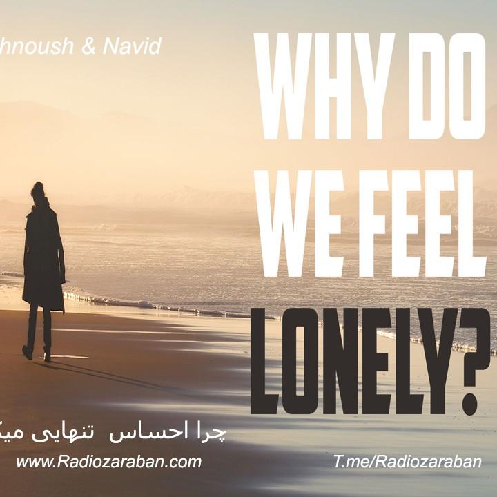 چرا احساس تنهایی میکنیم