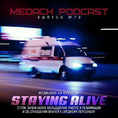 Медицина на кухне #7 | Staying alive