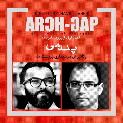 EP15S01گفتگوی نوید طاهری با علی سوداگران