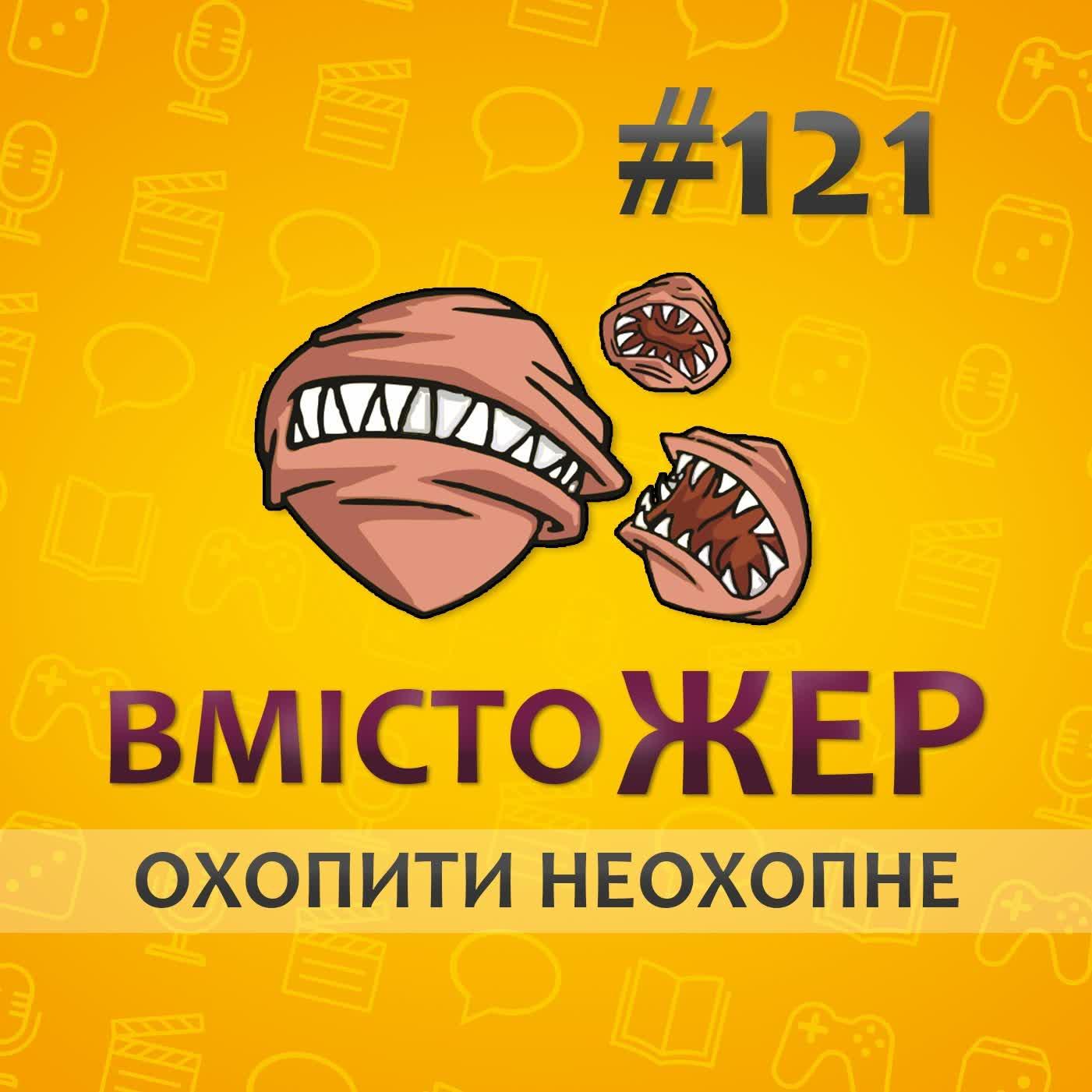 Вмістожер 121 — ОХОПИТИ НЕОХОПНЕ