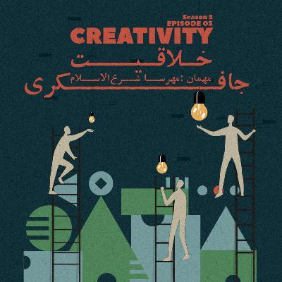 Episode 05 - Creativity (خلاقیت)