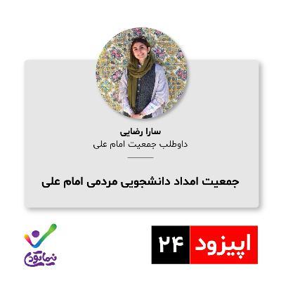 جمعیت امداد دانشجویی مردمی امام علی(ع) - گپی با سارا رضایی