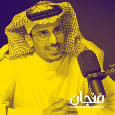 165: هل نجح العاصوف في توثيق المجتمع السعودي؟