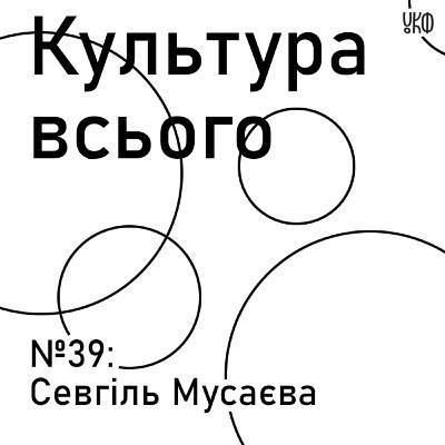 39. Севгіль Мусаєва. Культура нової журналістики