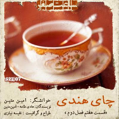 چای هندی - قسمت هفتم فصل دوم