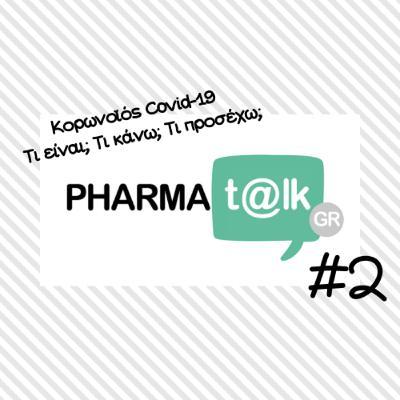 PharmaTalkGR #2 - ΚΟΡΩΝΟΪΟΣ COVID-19: Τι είναι; Τι κάνω; Τι προσέχω;