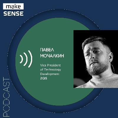 Об ответственности, работе со стейкхолдерами, мотивации и достижении целей с Павлом Мочалкиным