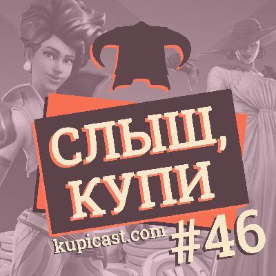 #46: Resident Evil 8, секреты игровой индустрии из суда Apple и Epic Games и новости про S.T.A.L.K.E.R. 2