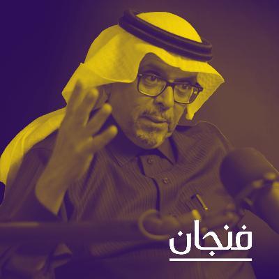 207: علاقة اليهود بنشأة الحضارة الغربية، مع د. سعد البازعي