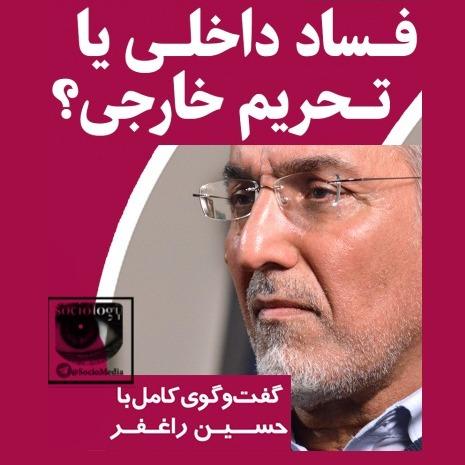 بحران اقتصادی ایران؛ تحریم خارجی یا فساد داخلی؟   حسین راغفر