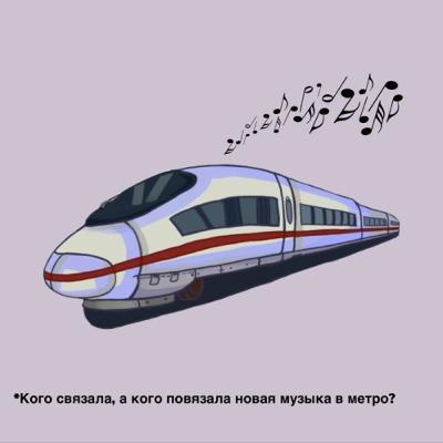 Кого связала, а кого повязала новая музыка в метро?