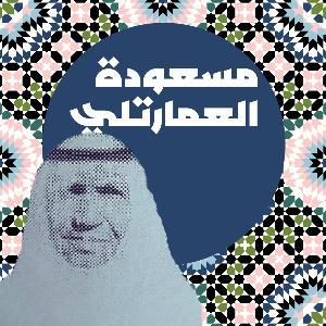 مسعود/ة