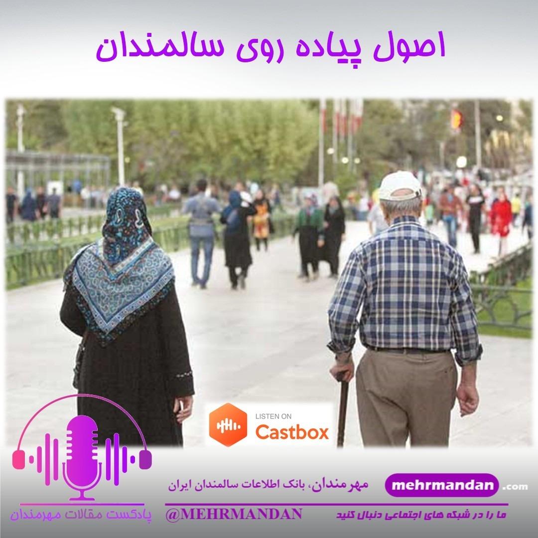 اصول پیاده روی سالمندان