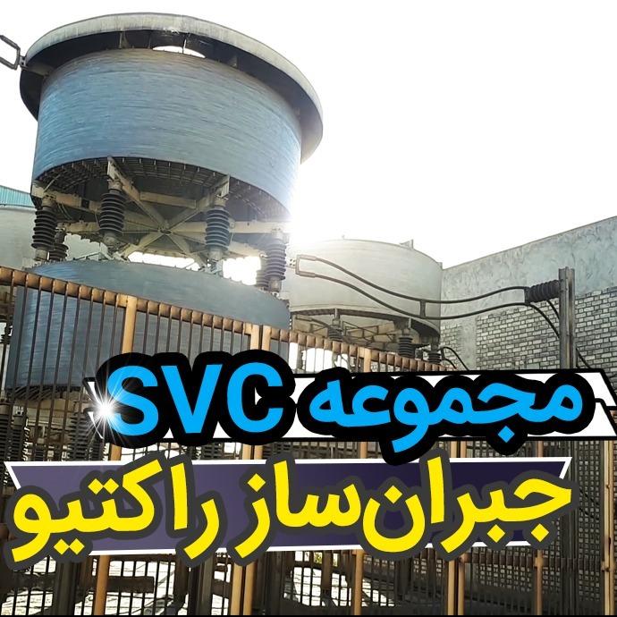 معرفی مجموعه SVC، نسل جدید جبران ساز توان راکتیو