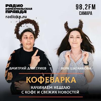 Как Самара поздравила Сергея Жукова с юбилеем и для кого по QR-коду могут снять антиковидные ограничения?