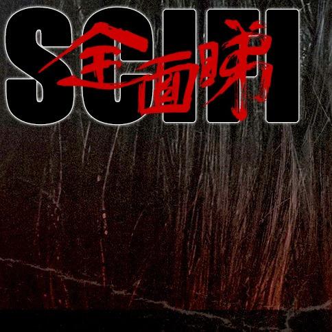 Scifi20200712A《台灣超級英雄電影-打噴嚏》