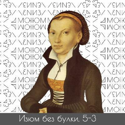 #5-3 От печатного пресса, до религиозной свободы; Турнепс — Катарина фон Бора — Протестанты