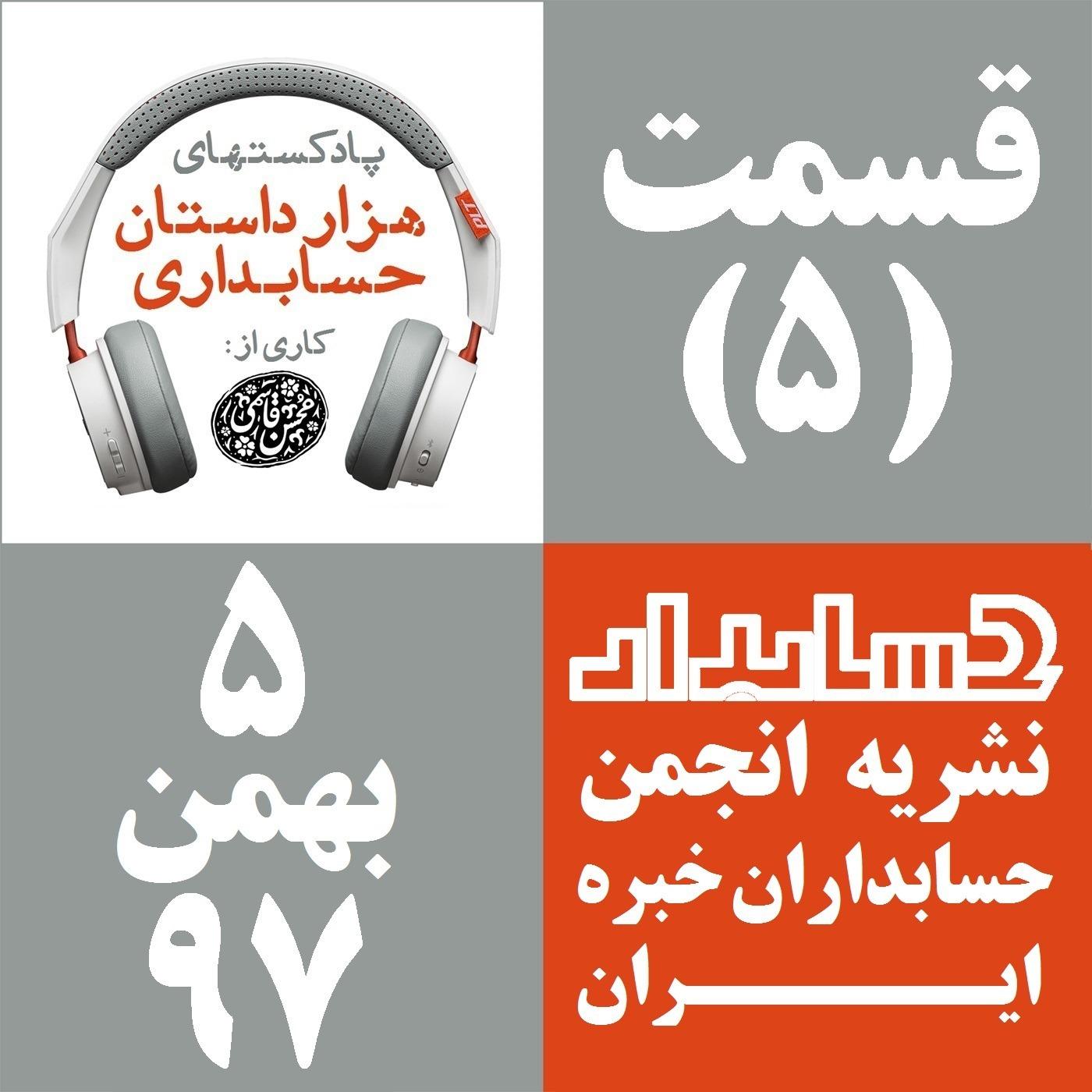قسمت 5 - مجله حسابدار، نشریه انجمن حسابداران خبره ایران