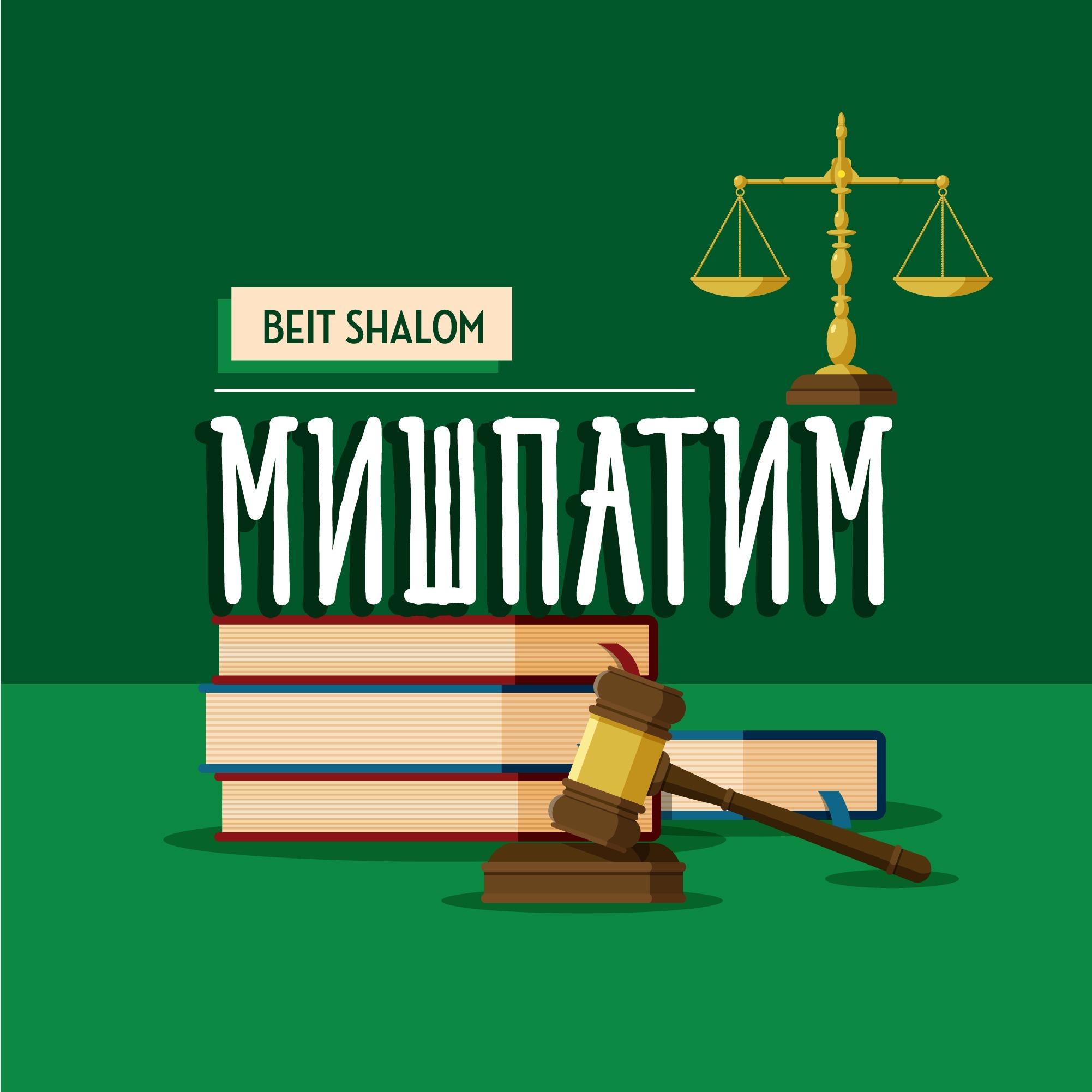 """Мишпатим 5772 """"Закон, данный после, по причине преступлений."""" (А.Огиенко, 18.02.2012)"""