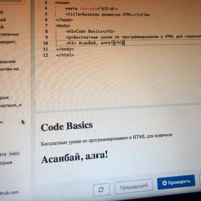 5. HTML, Telegram и бір сұрақ