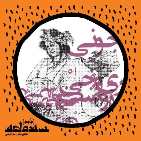 خار گلستان - پسر آقای گودرزی - سیدمحمد صاحبی