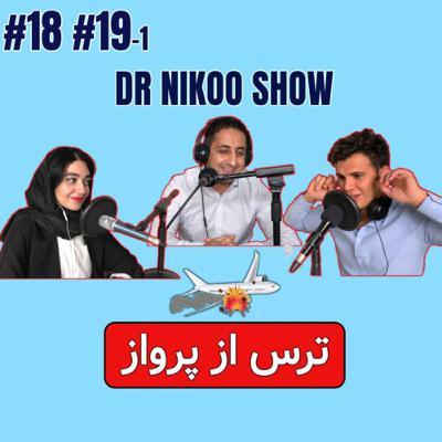 ترس از پرواز و هواپیما !!! گپ با خلبان مسافربری و دکتر روانشناس.          Dr Nikoo show #18 #19