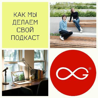 33   Как мы делаем свой подкаст - SoloPreneurLAB - Аня Алексеева