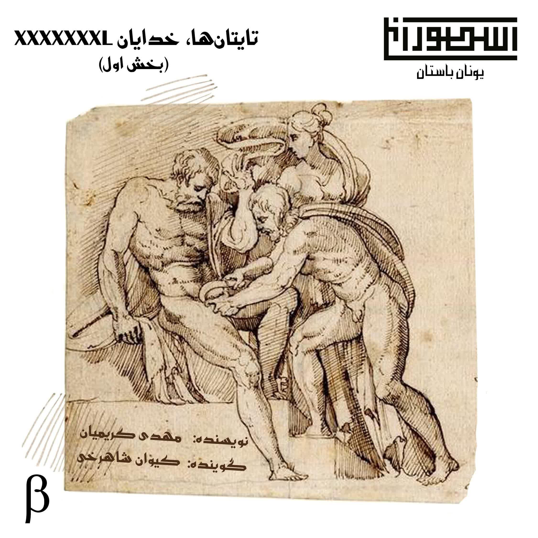 2. تایتانها؛ خدایان هفت ایکس لارج / بخش اول