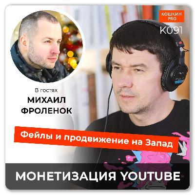 K091: Запуск англоязычного канала на Youtube. Михаил Фроленок