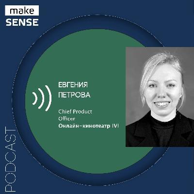 О карьерном росте до руководителя, необходимых навыках, лидерстве и доверии с Евгенией Петровой