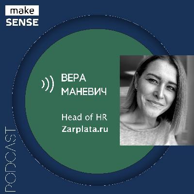 Как измерить выгорание свое и команды, драйвить и исследовать людей с Верой Маневич