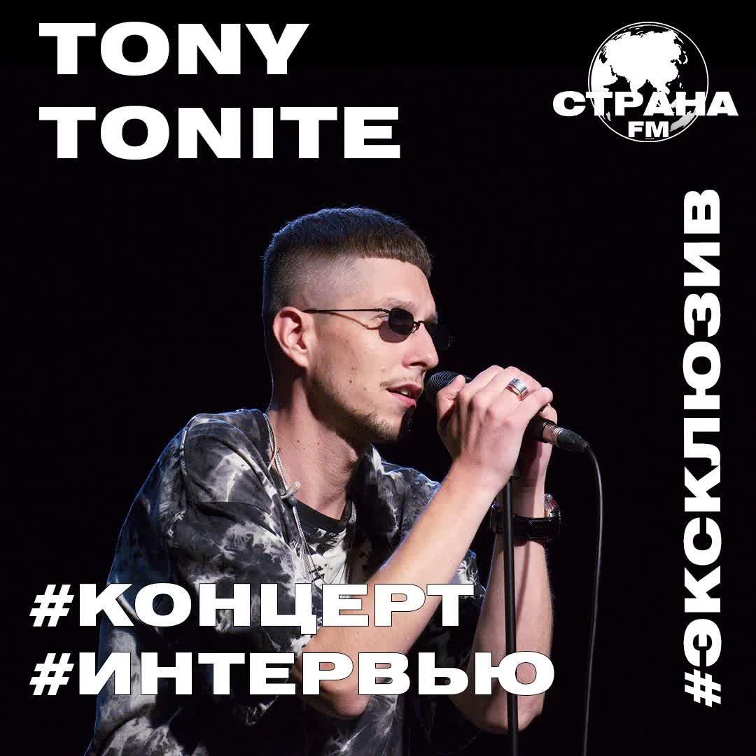 Tony Tonite. Эксклюзивное интервью. Страна FM