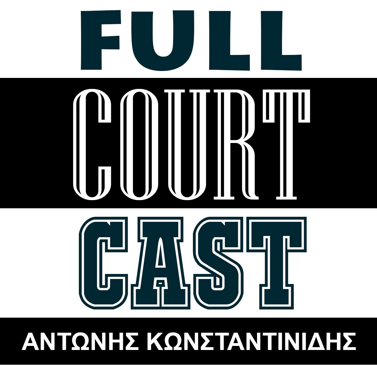 9 - Αντώνης Κωνσταντινίδης
