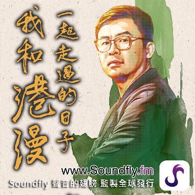 EP5  和劉嘉玲和張信哲一起剪綵,與一故小說家黃易合作