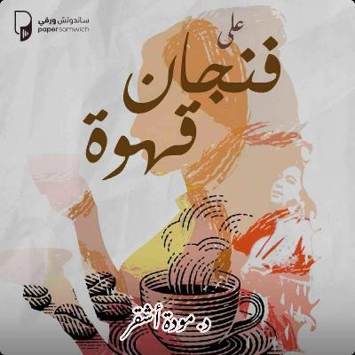 بودكاست على فنجان قهوة: لقاء مع د. مودة أشقر طبيبة جراحة المخ والأعصاب