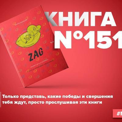 Книга #151 - Zag. Манифест другого маркетинга. Руководство по брендингу для маркетолога