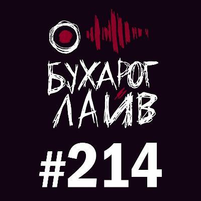 Бухарог Лайв #214: Константин Пушкин | Про Джорджа Карлина