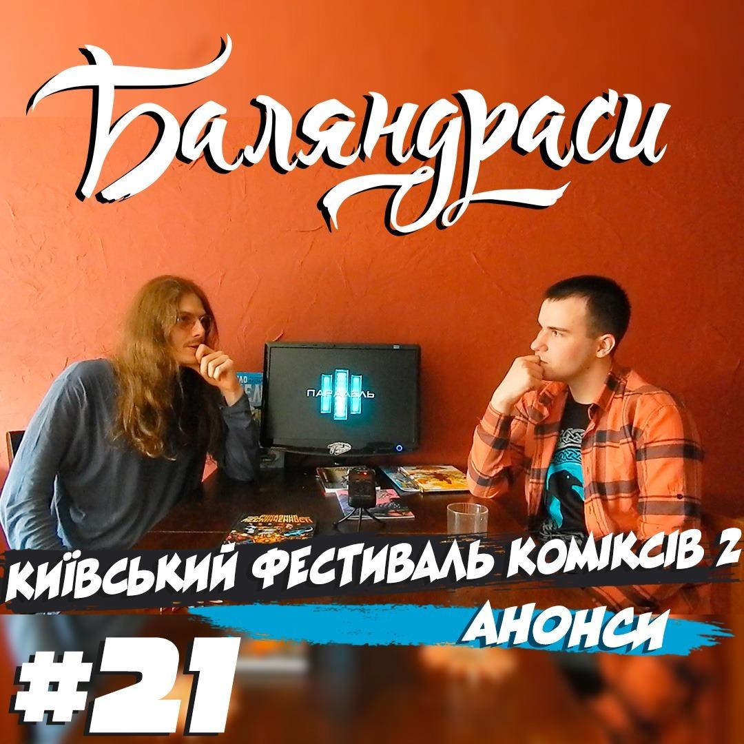 Баляндраси #21 - Денис Скорбатюк