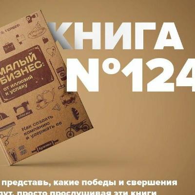 Книга #124 - Малый бизнес. От иллюзий к успеху. Как создать компанию и удержать её