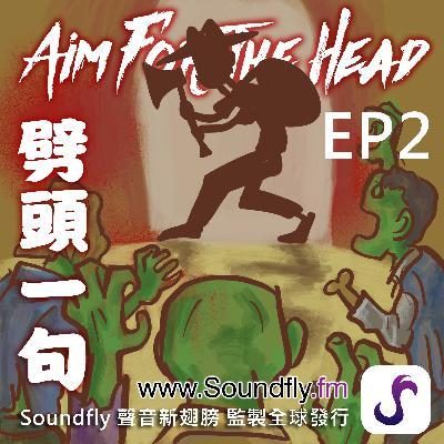 EP2:殭屍末日時應該準備的武器和鎧甲