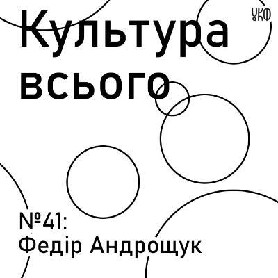 41. Федір Андрощук. Культура історичного музею